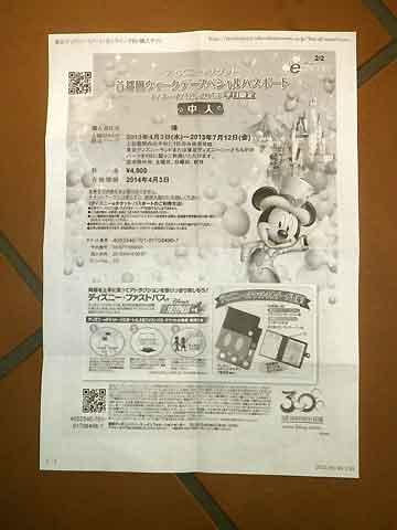 ディズニー チケット 中 人 【最新】ディズニーが入場制限中!4月から1日20,000人以下に緩和!